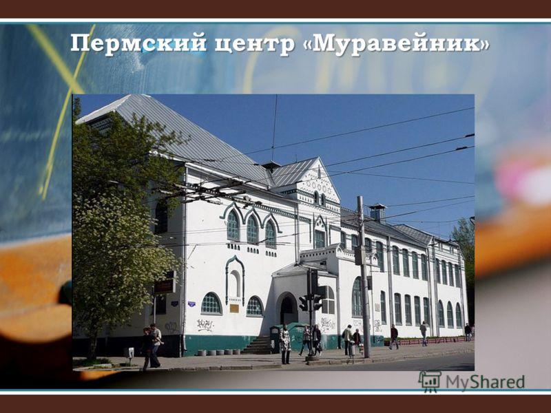 Пермский центр «Муравейник»
