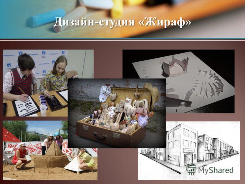 Дизайн-студия «Жираф»