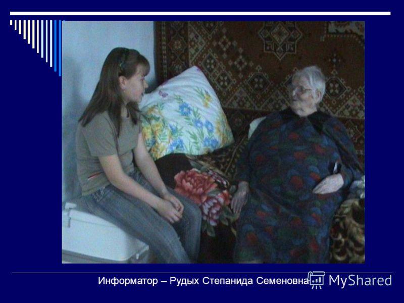 Информатор – Рудых Степанида Семеновна