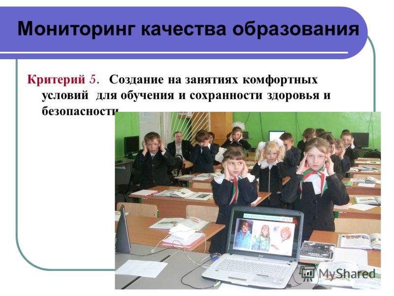 Мониторинг качества образования Критерий 5. Создание на занятиях комфортных условий для обучения и сохранности здоровья и безопасности.