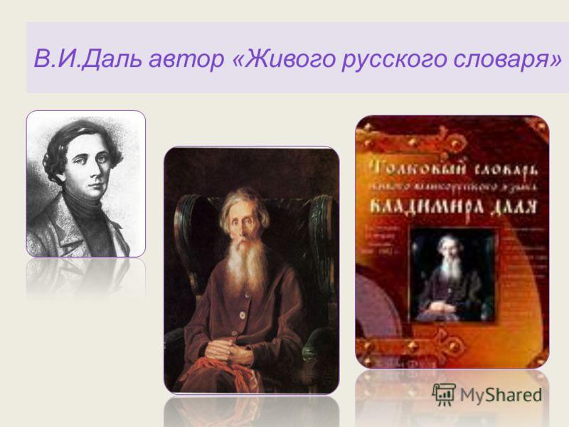 В.И.Даль автор «Живого русского словаря»