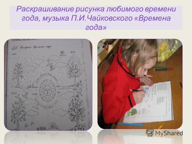 Раскрашивание рисунка любимого времени года, музыка П.И.Чайковского «Времена года»