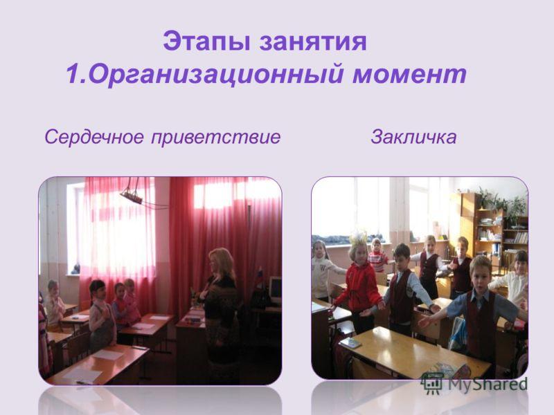 Этапы занятия 1.Организационный момент ЗакличкаСердечное приветствие