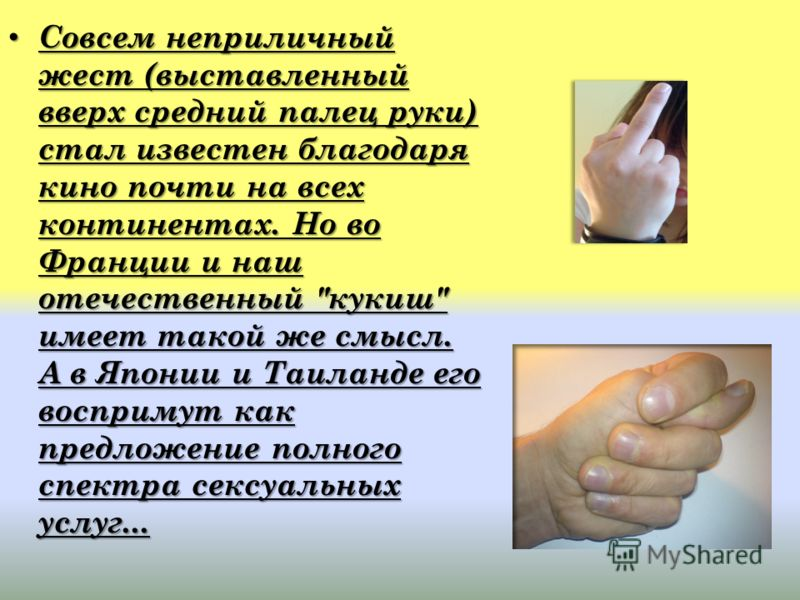 Совсем неприличный жест (выставленный вверх средний палец руки) стал известен благодаря кино почти на всех континентах. Но во Франции и наш отечественный