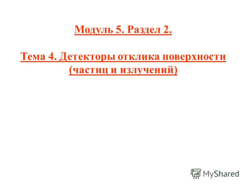 Модуль 5. Раздел 2. Тема 4. Детекторы отклика поверхности (частиц и излучений)