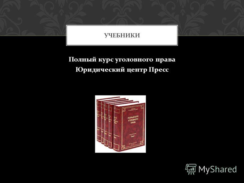 Полный курс уголовного права Юридический центр Пресс УЧЕБНИКИ