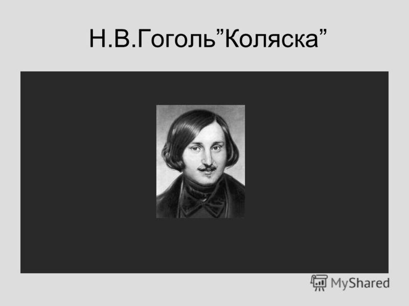Н.В.ГогольКоляска