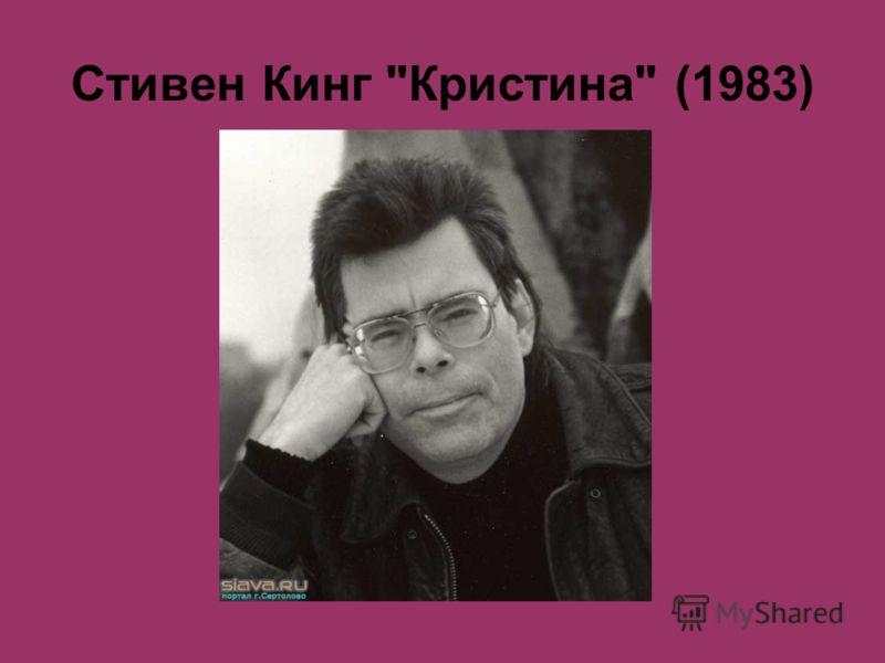 Стивен Кинг Кристина (1983)