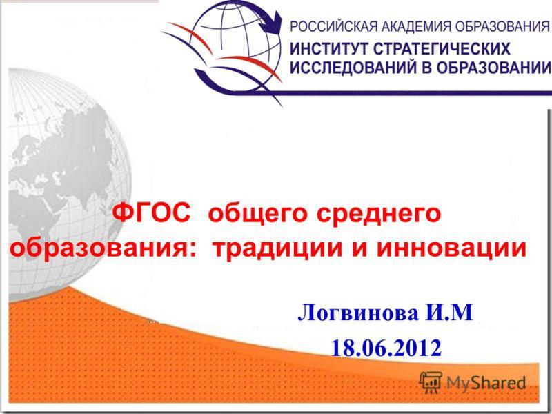 ФГОС общего среднего образования: традиции и инновации Логвинова И.М 18.06.2012