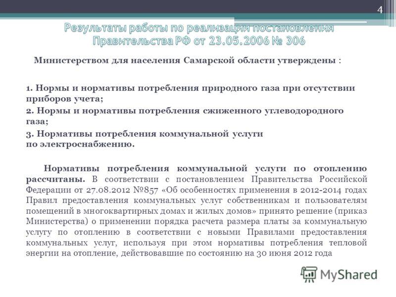 Министерством для населения Самарской области утверждены : 4 1. Нормы и нормативы потребления природного газа при отсутствии приборов учета; 2. Нормы и нормативы потребления сжиженного углеводородного газа; 3. Нормативы потребления коммунальной услуг