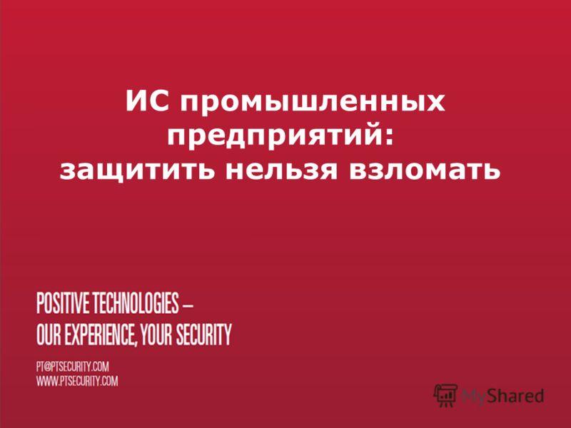 ИC промышленных предприятий: защитить нельзя взломать