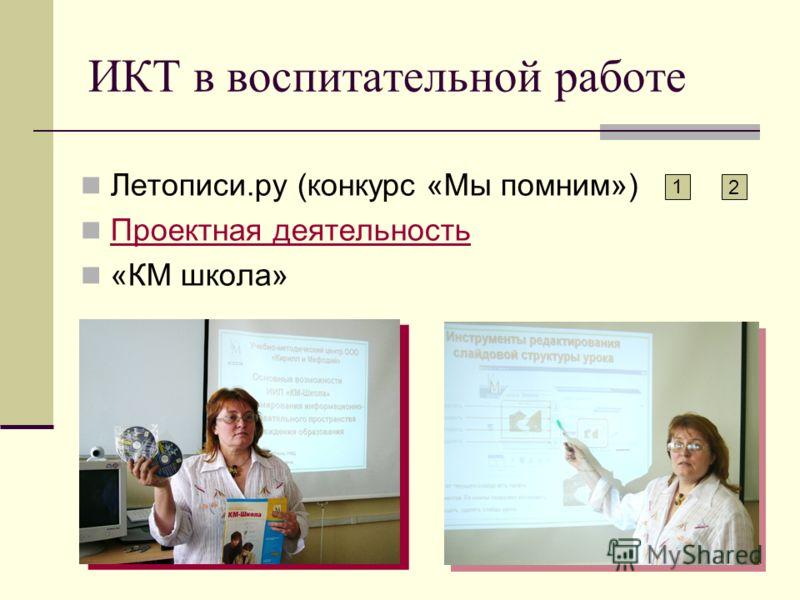 ИКТ в воспитательной работе Летописи.ру (конкурс «Мы помним») Проектная деятельность «КМ школа» 2 1