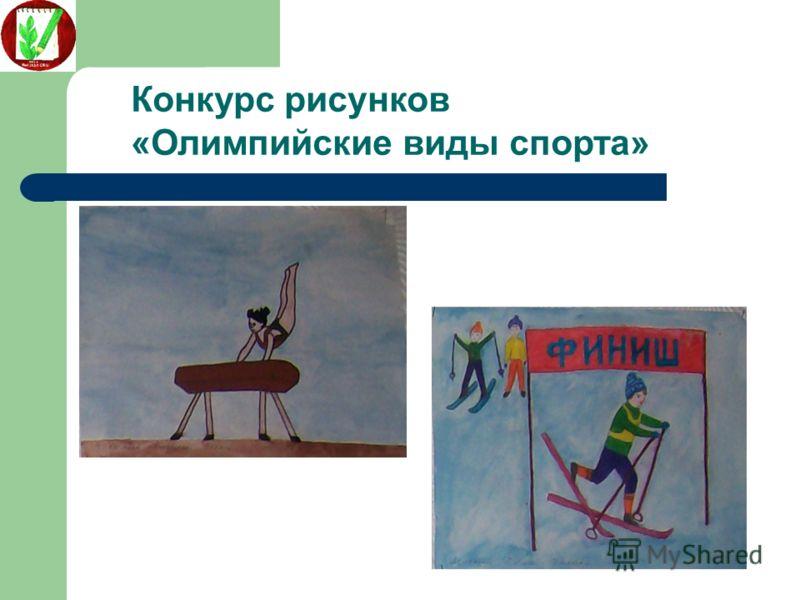 Конкурс рисунков «Олимпийские виды спорта»