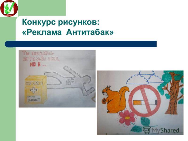 Конкурс рисунков: «Реклама Антитабак»