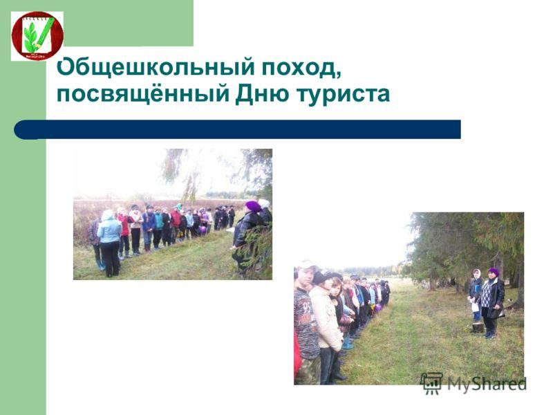 Общешкольный поход, посвящённый Дню туриста