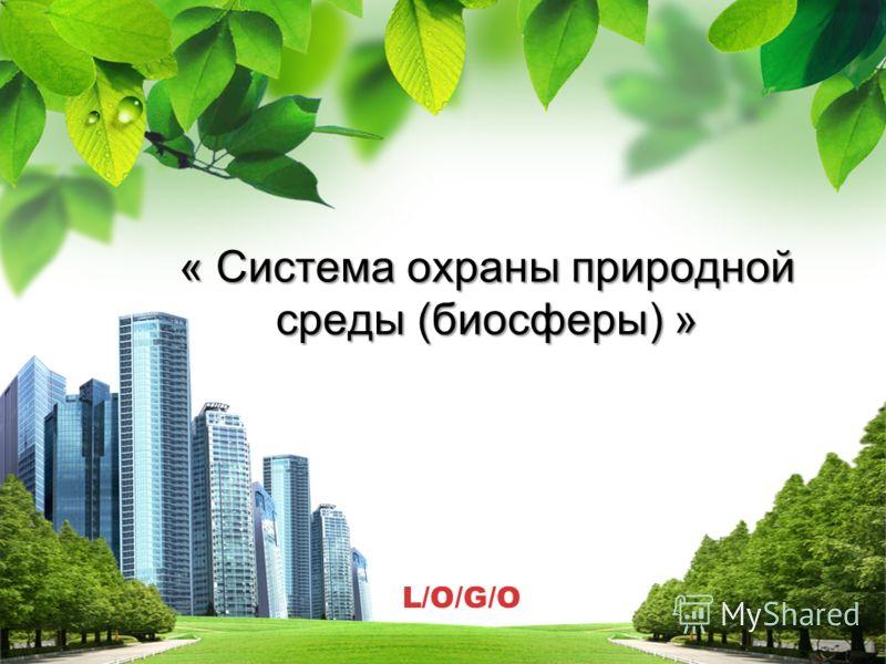 L/O/G/O « Система охраны природной среды (биосферы) » « Система охраны природной среды (биосферы) »