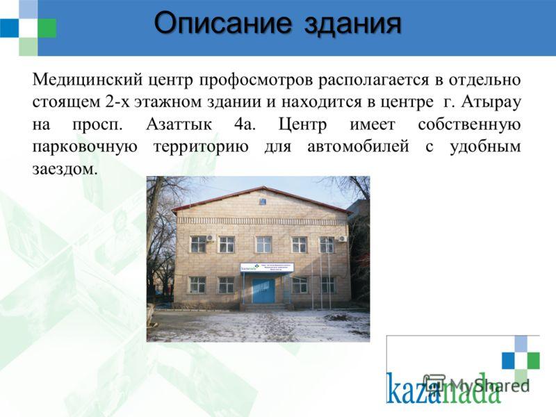Запись на прием к врачу саранск детская поликлиника 2 серадзская
