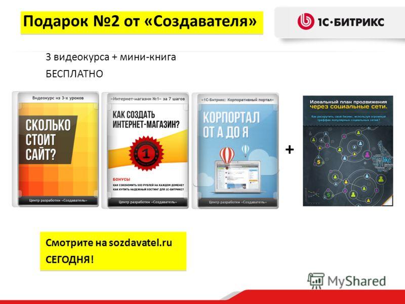 Подарок 2 от «Создавателя» 3 видеокурса + мини-книга БЕСПЛАТНО Смотрите на sozdavatel.ru СЕГОДНЯ! +