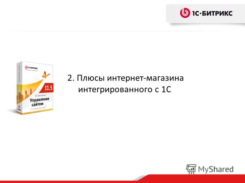 2. Плюсы интернет-магазина интегрированного с 1С
