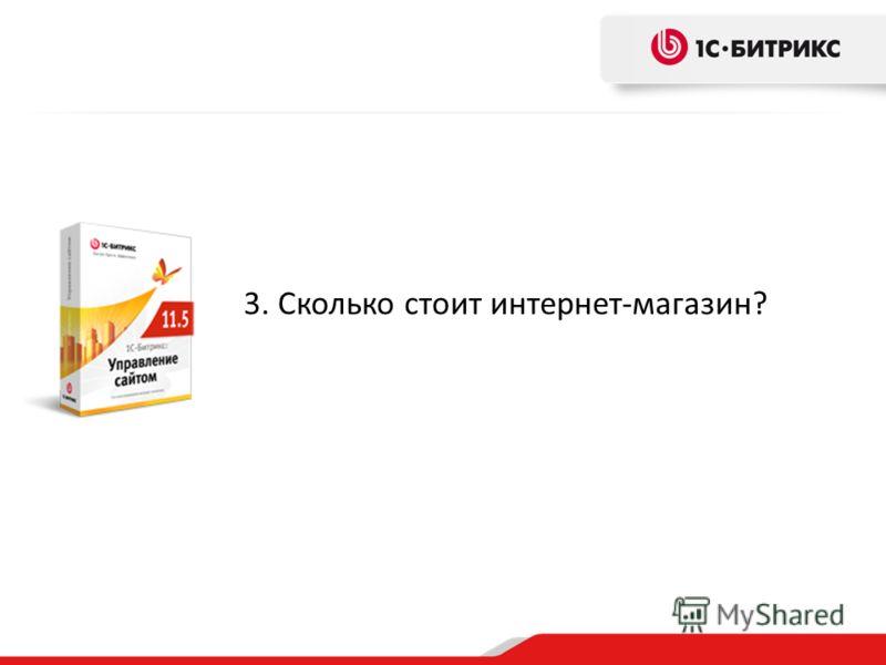3. Сколько стоит интернет-магазин?