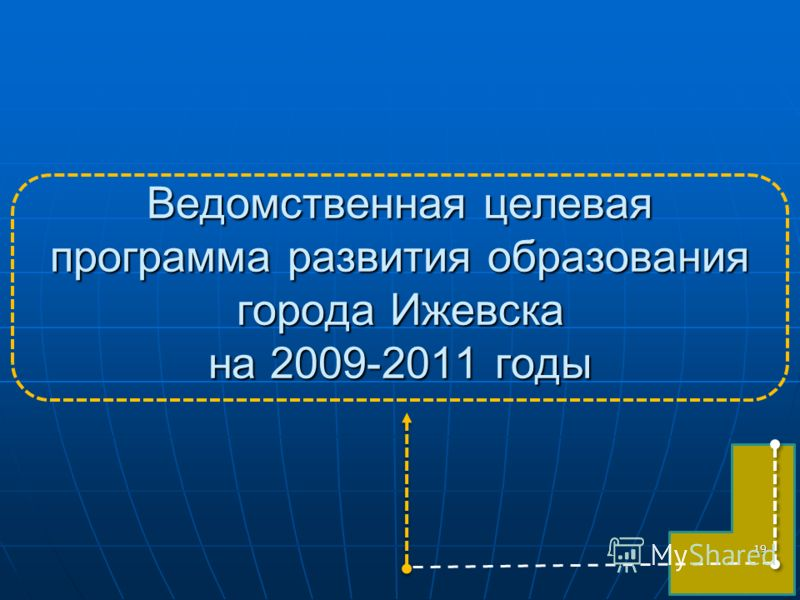 Ведомственная целевая программа развития образования города Ижевска на 2009-2011 годы 19