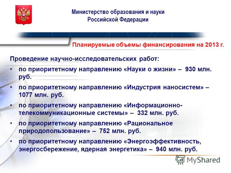 Presented By Harry Mills / PRESENTATIONPRO Проведение научно-исследовательских работ: по приоритетному направлению «Науки о жизни» – 930 млн. руб. по приоритетному направлению «Индустрия наносистем» – 1077 млн. руб. по приоритетному направлению «Инфо