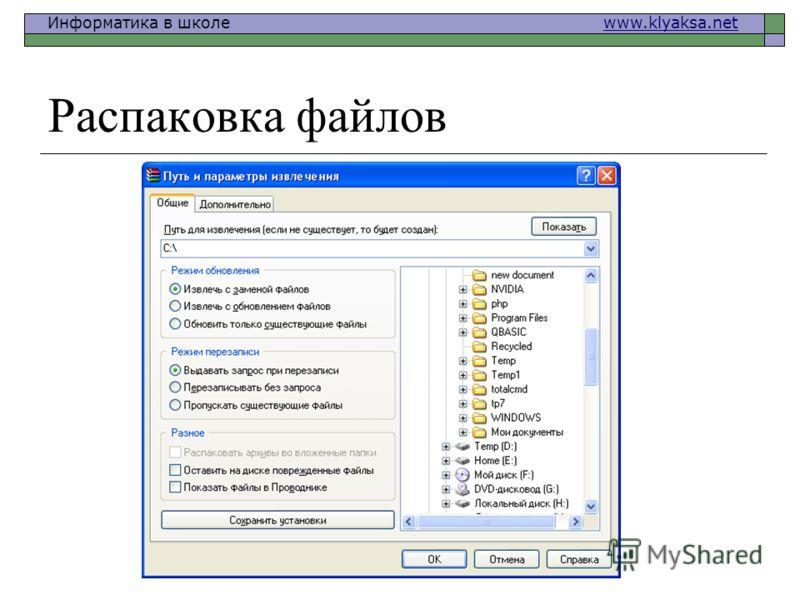 Информатика в школе www.klyaksa.netwww.klyaksa.net Распаковка файлов