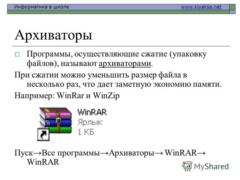Информатика в школе www.klyaksa.netwww.klyaksa.net Архиваторы Программы, осуществляющие сжатие (упаковку файлов), называют архиваторами. При сжатии можно уменьшить размер файла в несколько раз, что дает заметную экономию памяти. Например: WinRar и Wi