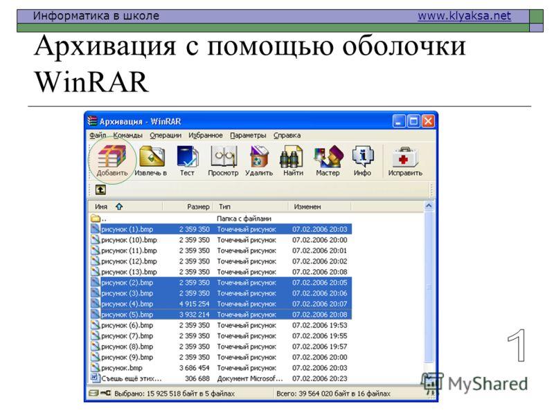Информатика в школе www.klyaksa.netwww.klyaksa.net Архивация с помощью оболочки WinRAR