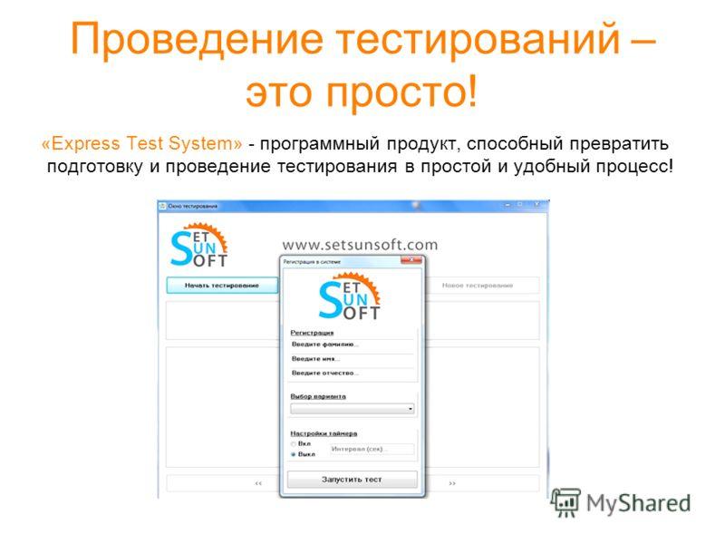 Проведение тестирований – это просто! «Express Test System» - программный продукт, способный превратить подготовку и проведение тестирования в простой и удобный процесс!