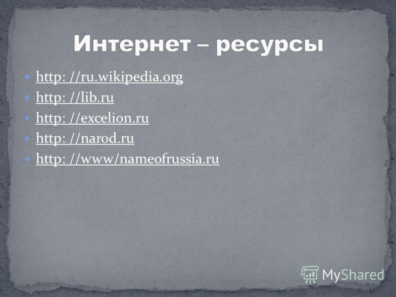 http: //ru.wikipedia.org http: //lib.ru http: //excelion.ru http: //narod.ru http: //www/nameofrussia.ru