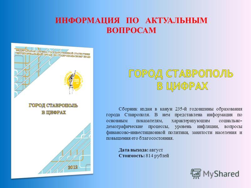 Сборник издан в канун 235-й годовщины образования города Ставрополя. В нем представлена информация по основным показателям, характеризующим социально- демографические процессы, уровень инфляции, вопросы финансово-инвестиционной политики, занятости на