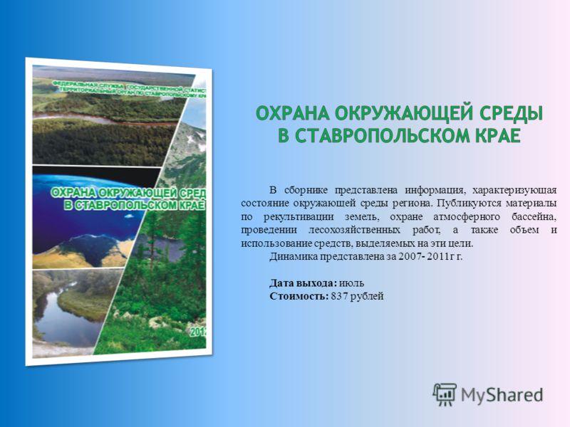 В сборнике представлена информация, характеризующая состояние окружающей среды региона. Публикуются материалы по рекультивации земель, охране атмосферного бассейна, проведении лесохозяйственных работ, а также объем и использование средств, выделяемых