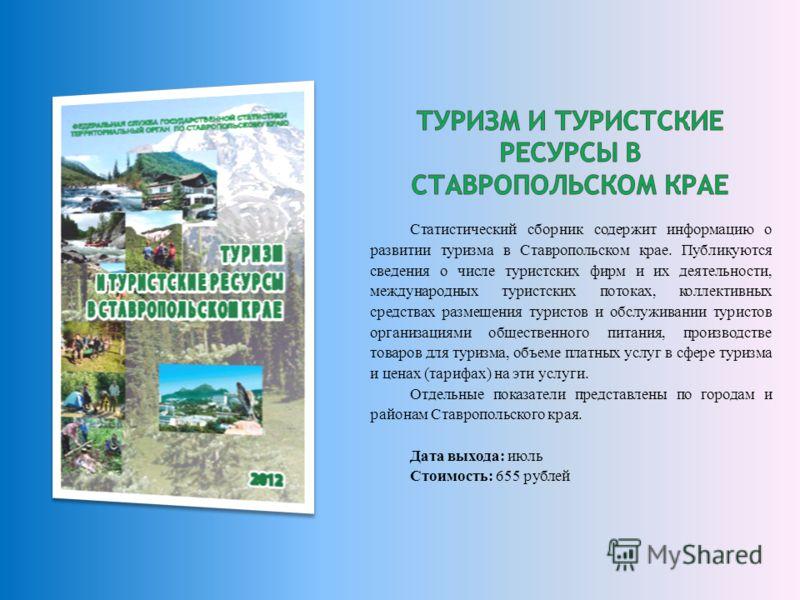 Статистический сборник содержит информацию о развитии туризма в Ставропольском крае. Публикуются сведения о числе туристских фирм и их деятельности, международных туристских потоках, коллективных средствах размещения туристов и обслуживании туристов