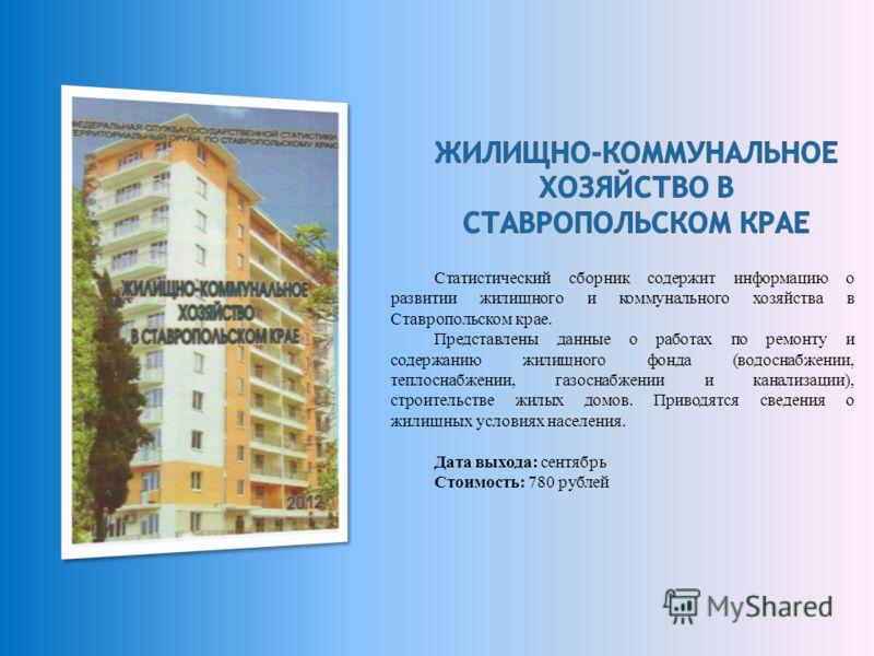 Статистический сборник содержит информацию о развитии жилищного и коммунального хозяйства в Ставропольском крае. Представлены данные о работах по ремонту и содержанию жилищного фонда (водоснабжении, теплоснабжении, газоснабжении и канализации), строи