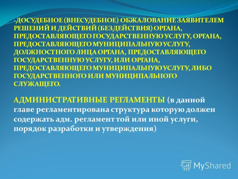 - ДОСУДЕБНОЕ (ВНЕСУДЕБНОЕ) ОБЖАЛОВАНИЕ ЗАЯВИТЕЛЕМ РЕШЕНИЙ И ДЕЙСТВИЙ (БЕЗДЕЙСТВИЯ) ОРГАНА, ПРЕДОСТАВЛЯЮЩЕГО ГОСУДАРСТВЕННУЮ УСЛУГУ, ОРГАНА, ПРЕДОСТАВЛЯЮЩЕГО МУНИЦИПАЛЬНУЮ УСЛУГУ, ДОЛЖНОСТНОГО ЛИЦА ОРГАНА, ПРЕДОСТАВЛЯЮЩЕГО ГОСУДАРСТВЕННУЮ УСЛУГУ, ИЛИ