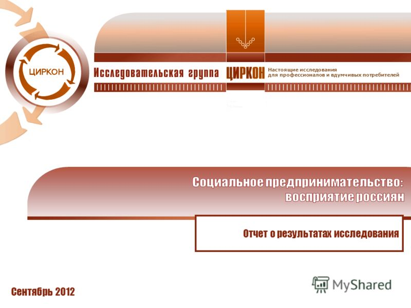 Настоящие исследования для профессионалов и вдумчивых потребителей Отчет о результатах исследования Сентябрь 2012