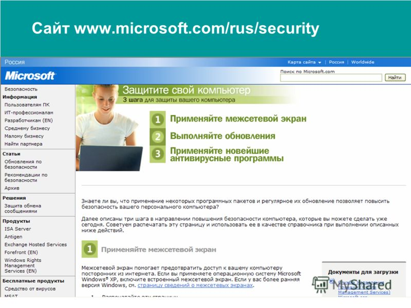 Сайт www.microsoft.com/rus/security