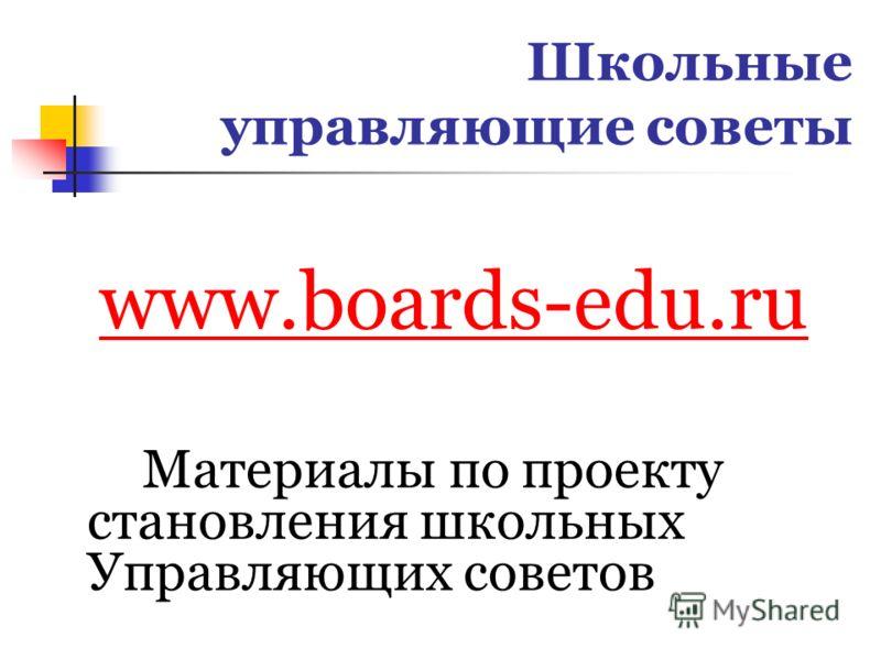 Школьные управляющие советы www.boards-edu.ru Материалы по проекту становления школьных Управляющих советов