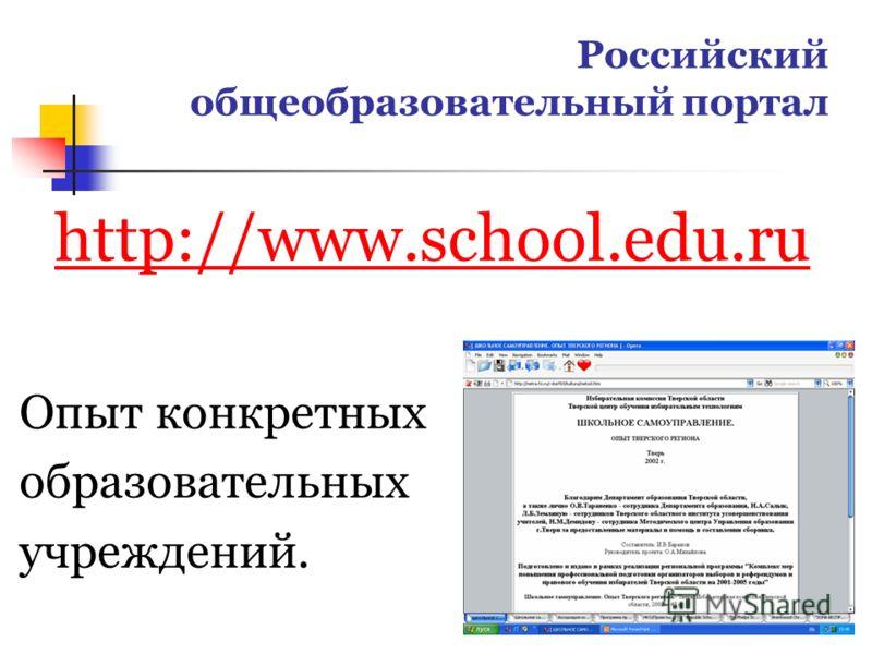 Российский общеобразовательный портал http://www.school.edu.ru Опыт конкретных образовательных учреждений.