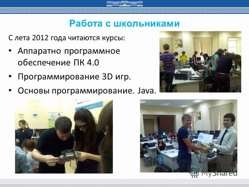 Работа с школьниками С лета 2012 года читаются курсы: Аппаратно программное обеспечение ПК 4.0 Программирование 3D игр. Основы программирование. Java.