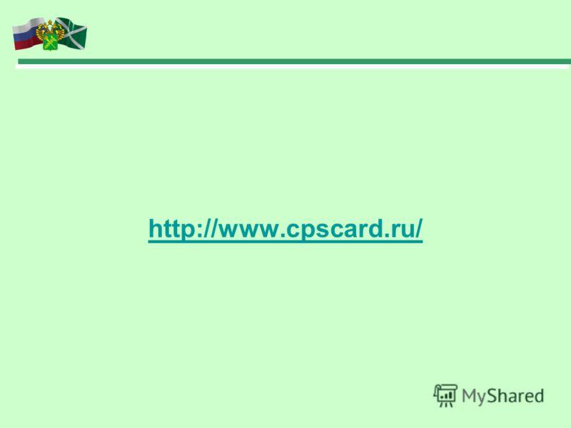 http://www.cpscard.ru/