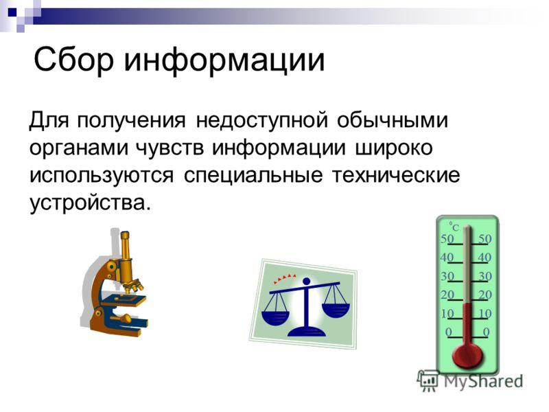 Сбор информации Для получения недоступной обычными органами чувств информации широко используются специальные технические устройства.