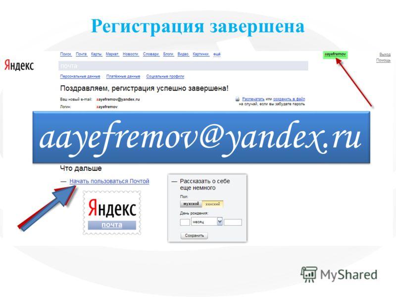 Регистрация завершена aayefremov@yandex.ru