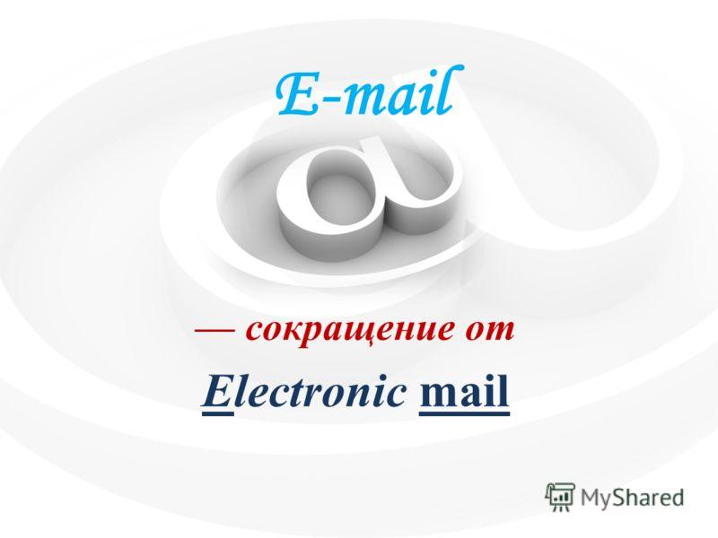 E mail сокращение от Electronic mail