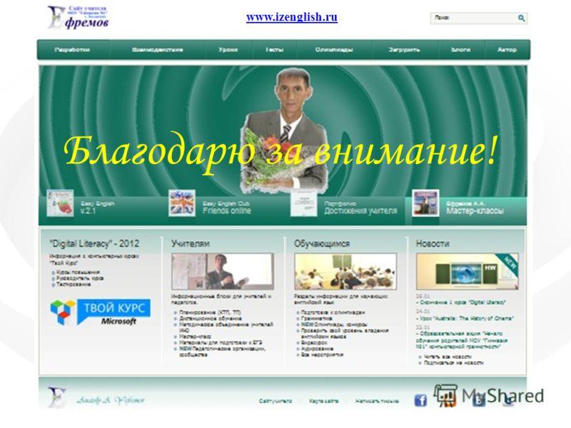 Благодарю за внимание! www.izenglish.ru