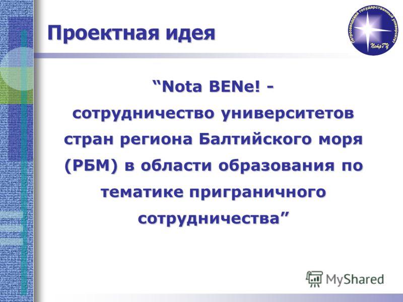 Nota BENe! - сотрудничество университетов стран региона Балтийского моря (РБМ) в области образования по тематике приграничного сотрудничества Проектная идея