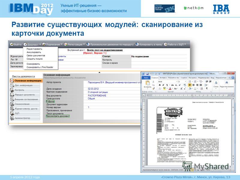 Развитие существующих модулей: сканирование из карточки документа