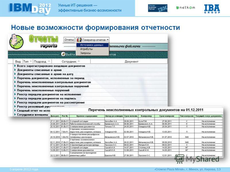 Новые возможности формирования отчетности