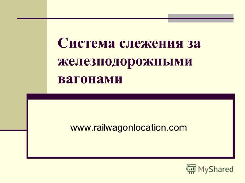 Система слежения за железнодорожными вагонами www.railwagonlocation.com